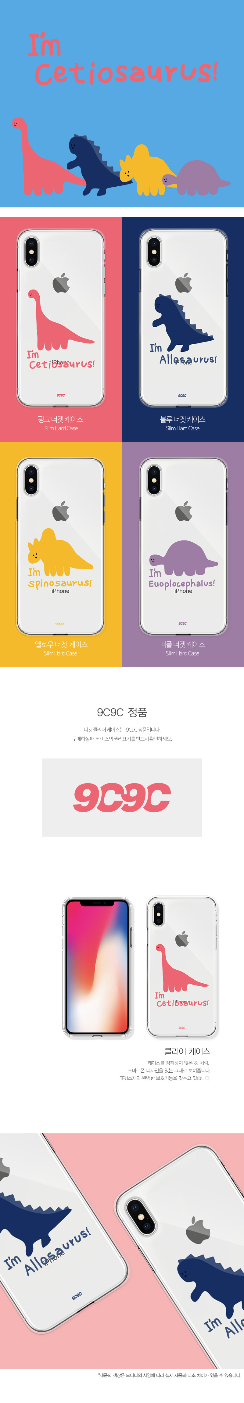 코쿼드(COQUAD) 9C9C 너겟 클리어케이스