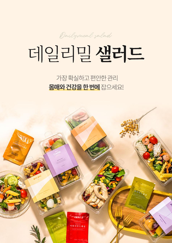 샐러드 상단