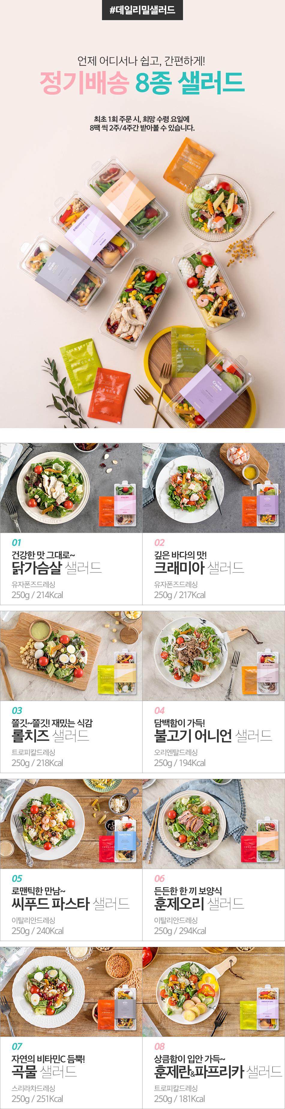 샐러드 8종 정기배송 메뉴