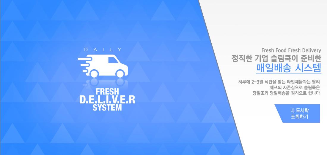 슬림쿡 다이어트 메인이미지[슬림쿡 전국 배송시스템!]