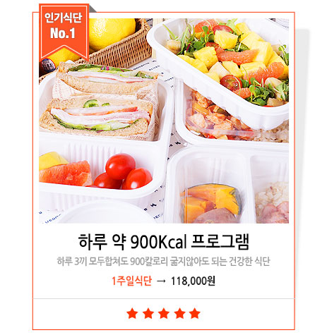 [인기식단] 하루 900Kcal 다이어트 프로그램
