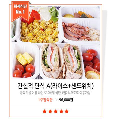 [화재의 식단] 간헐적 단식 A(라이스+샌드위치) 프로그램