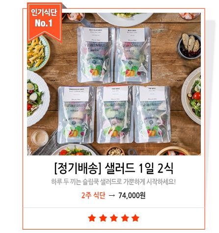 [인기식단] 인기 5종 1일 2식