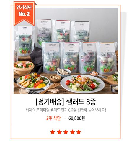 [화재의 식단] 인기 8종 4주 정기배송