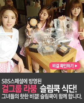 SBS스페셜에 방영된 걸그룹 라붐 슬림 식단! 그녀들의 핫한 비결! 슬림쿡이 함께 합니다.