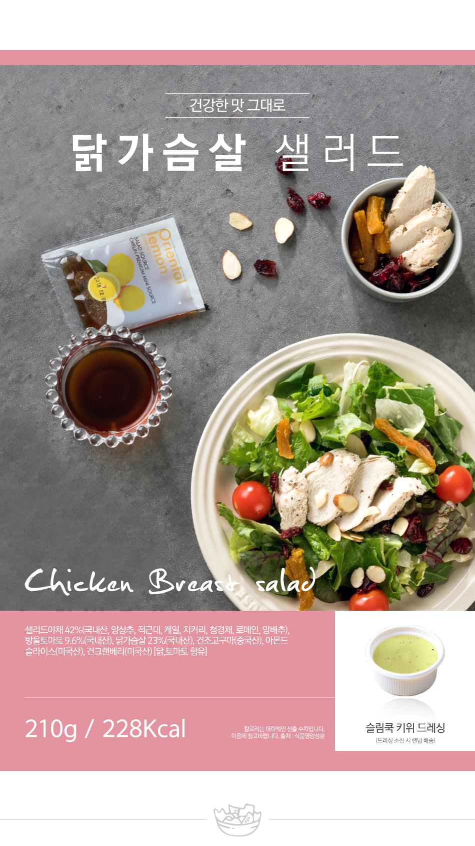 슬림쿡 샐러드 닭가슴살