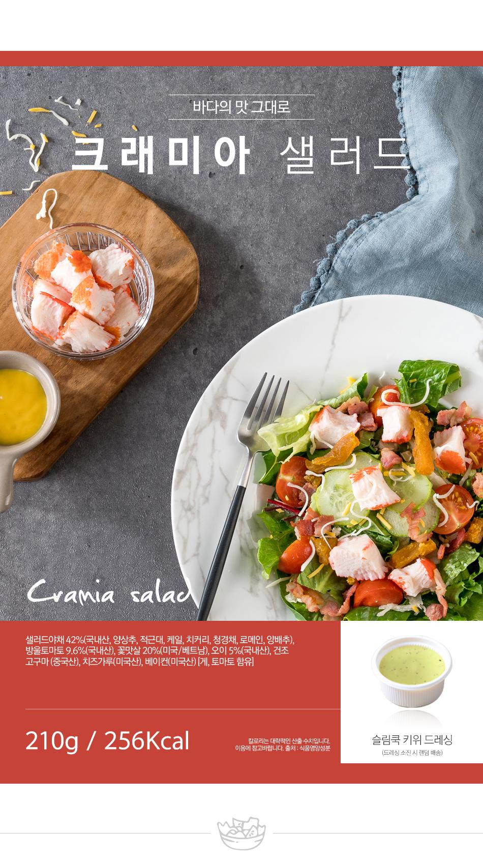 슬림쿡 샐러드 크래미