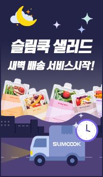 샐러드 정기배송 새벽배송