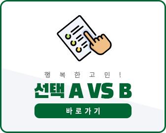 슬림쿡 키친 - 선택 A vs B