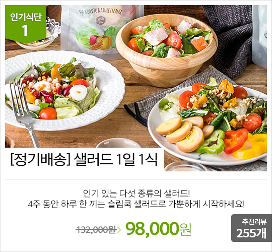 [인기식단 1 / 정기배송] 샐러드 1일 2식