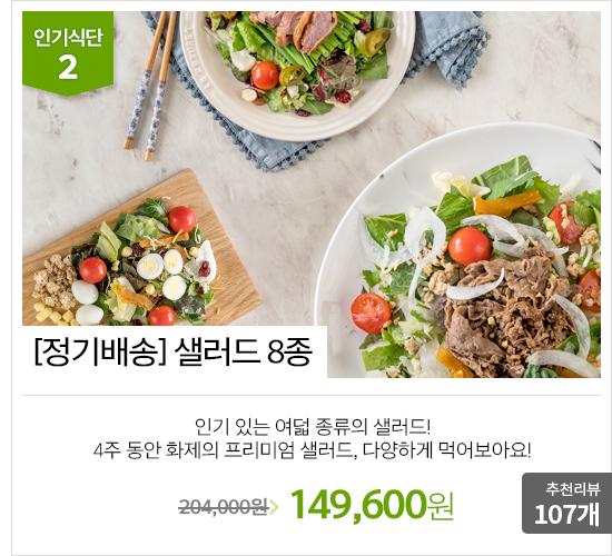 [인기식단 2 / 정기배송] 샐러드 8종