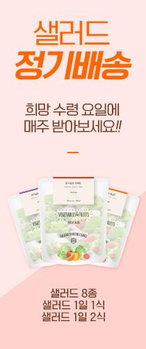 샐러드정기배송