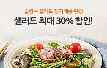 슬림쿡 샐러드 최대 30% 할인