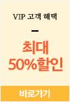 VIP멤버혜택안내