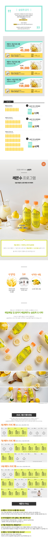 슬림쿡 레몬수 프로그램