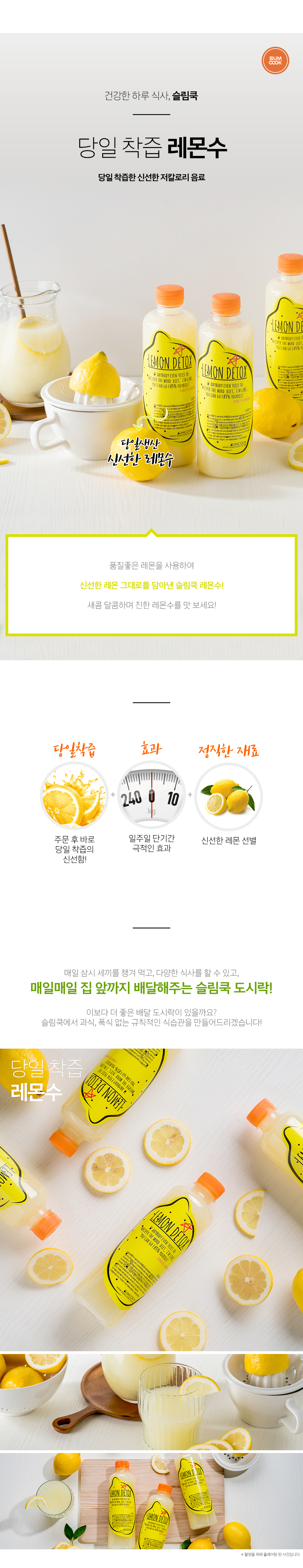 슬림쿡 당일 착즙 레몬수