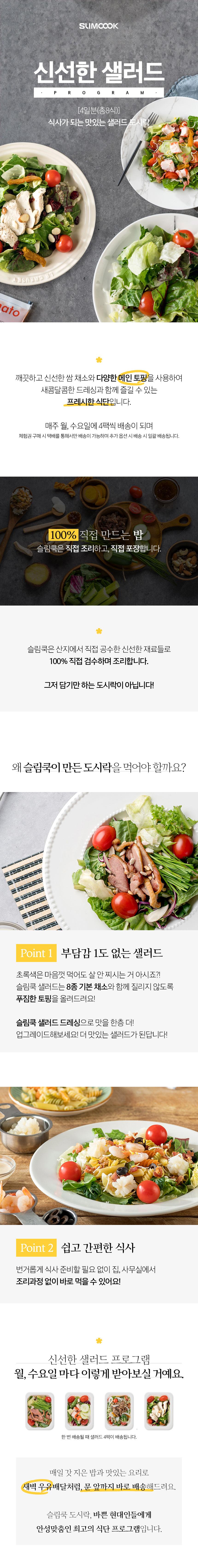 슬림쿡 신선한 샐러드 프로그램