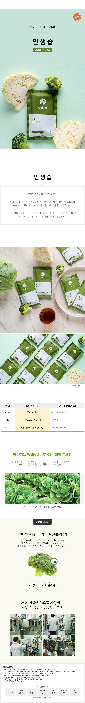 슬림쿡 인생즙 양배추