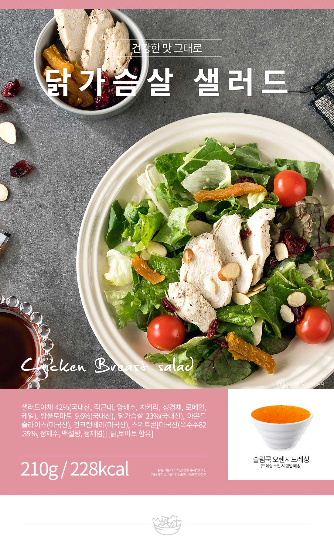 슬림쿡 닭가슴살 샐러드