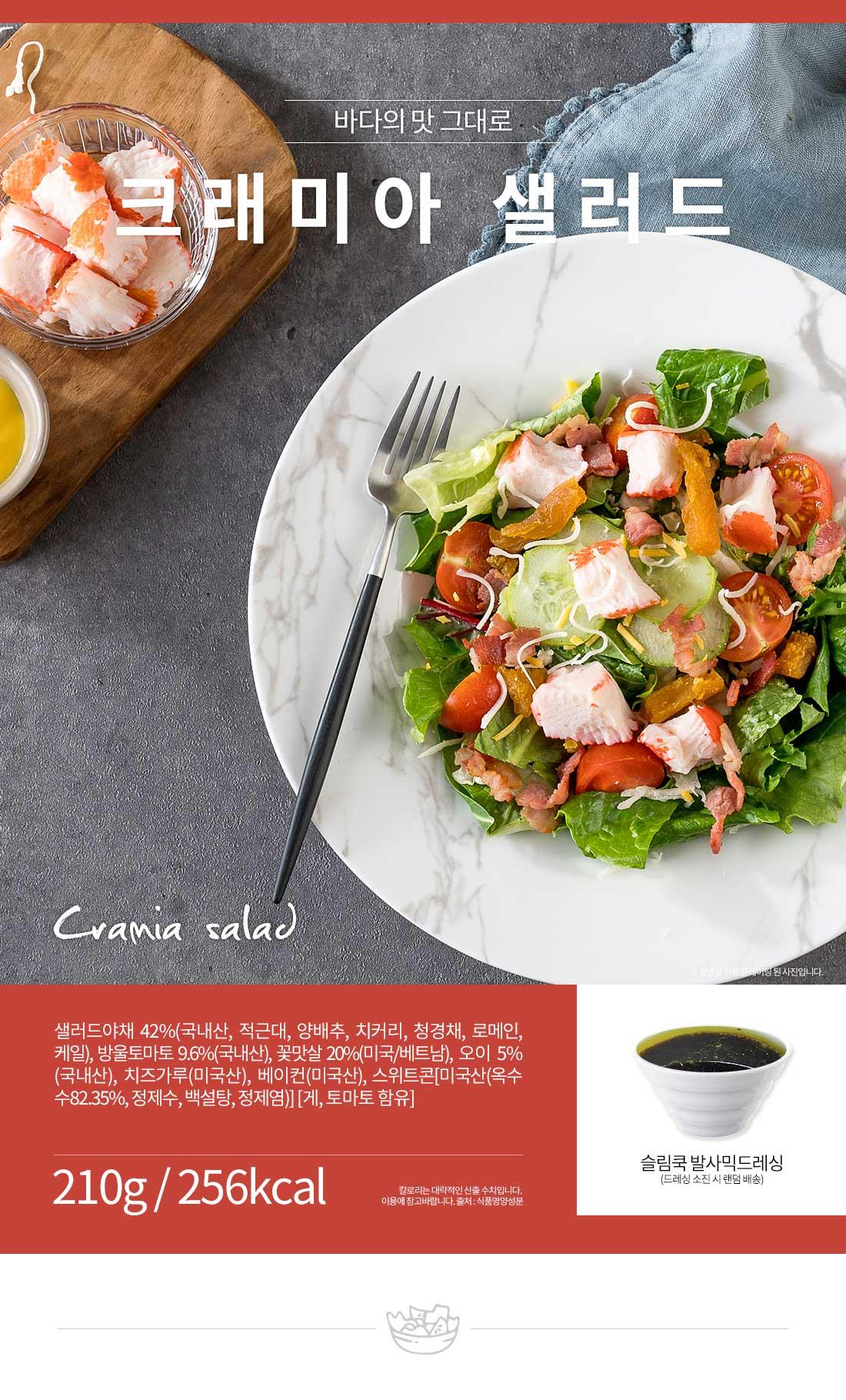 슬림쿡 크래미아 샐러드