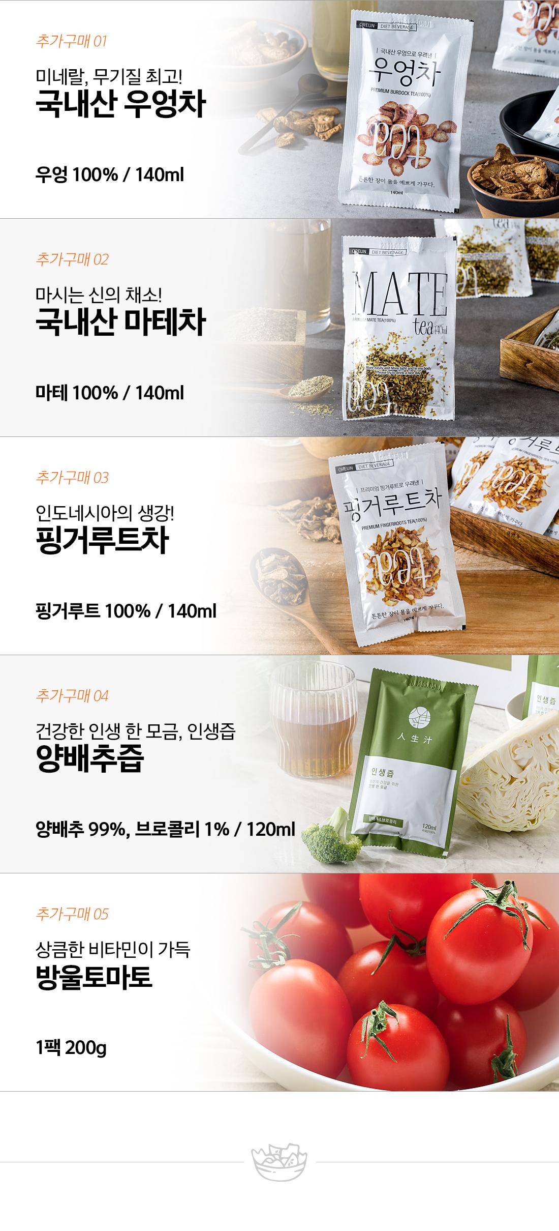 슬림쿡 샐러드 정기배송 음료 추가구매