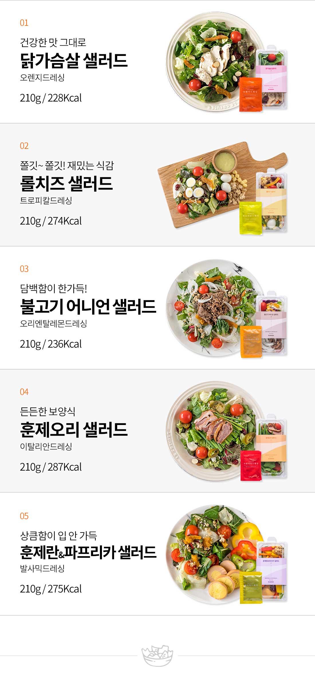 슬림쿡 샐러드 정기배송 1일 1식 목록