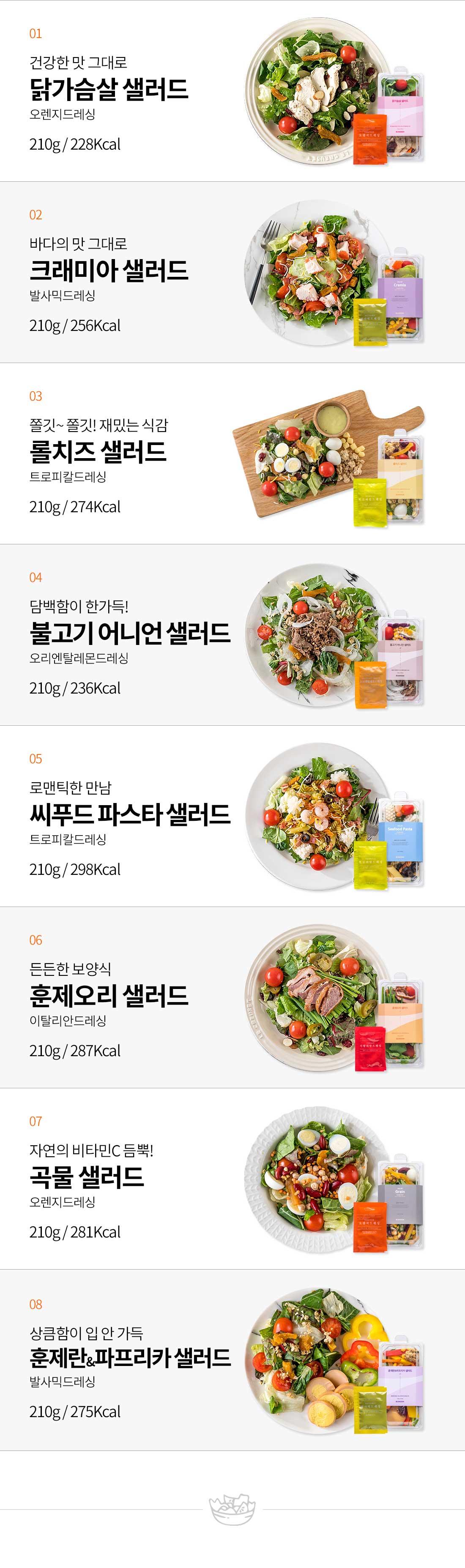 슬림쿡 샐러드 8종 맛보기 목록
