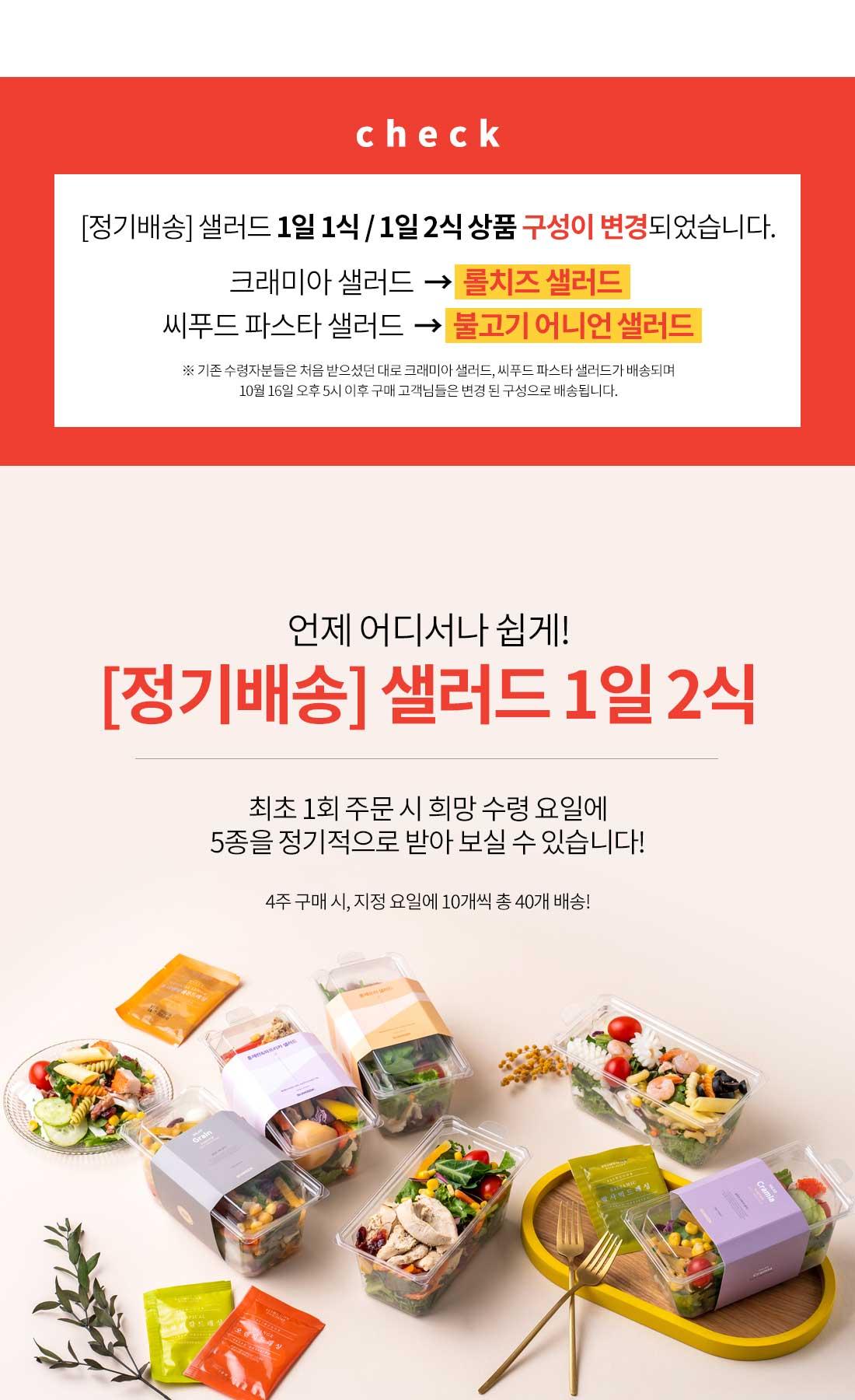 슬림쿡 샐러드 정기배송 1일 2식