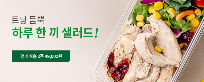 슬림쿡 샐러드 정기배송 1일 1식