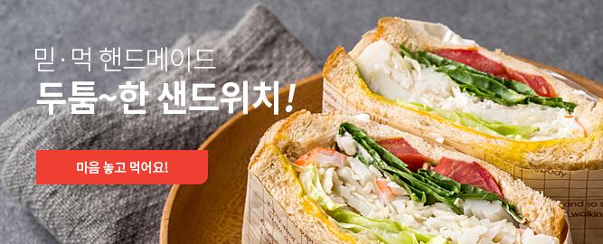 슬림쿡 샌드위치