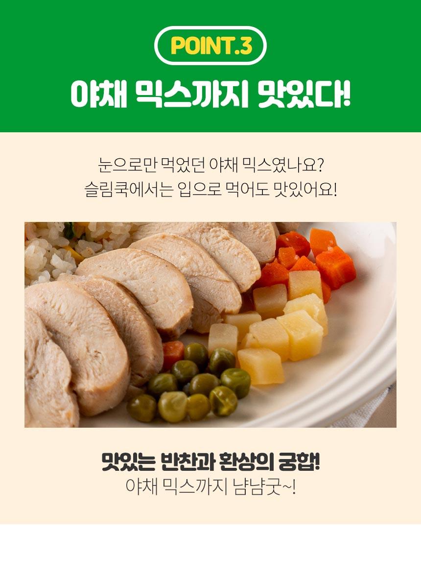 슬림쿡 냉동도시락 포인트3