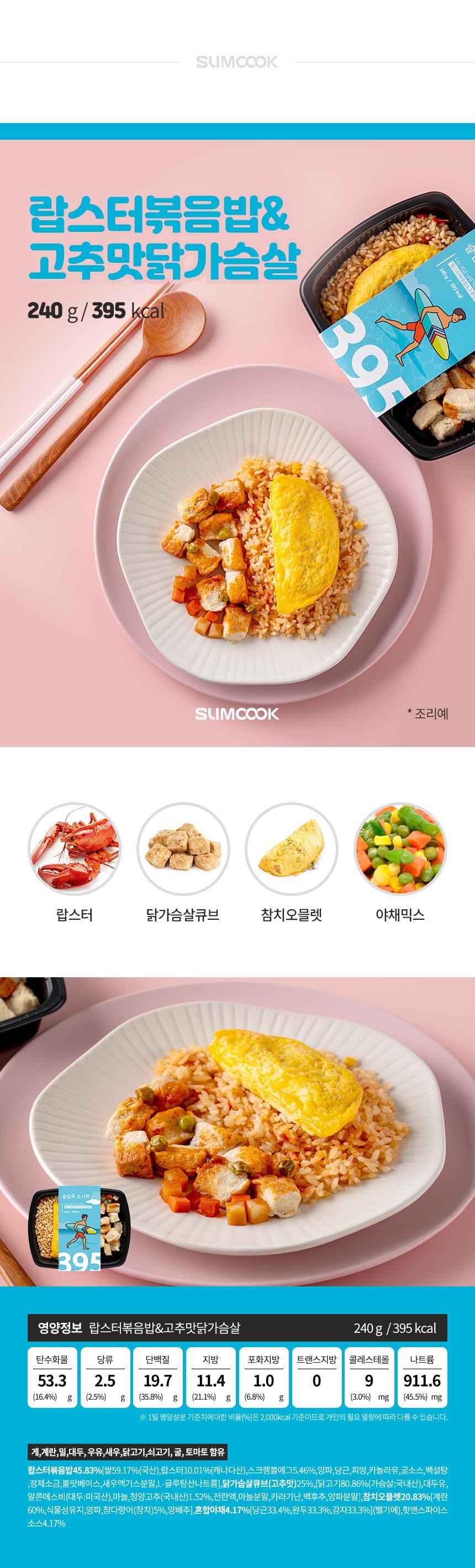 슬림쿡 냉동도시락 랍스터볶음밥&고추맛닭가슴살