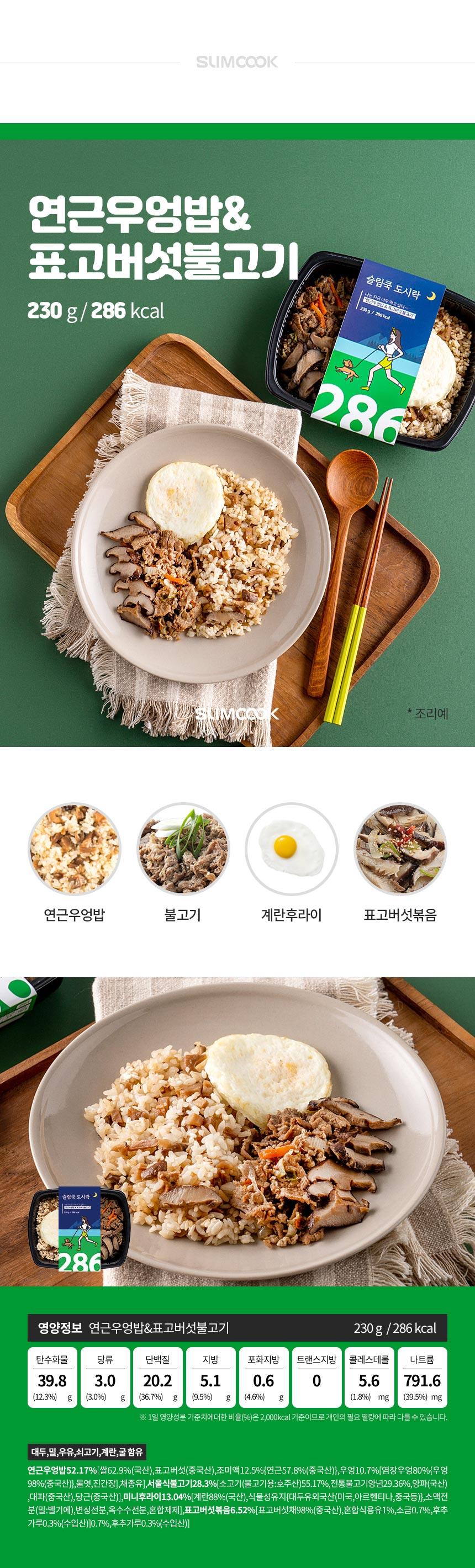 슬림쿡 냉동도시락 연근우엉밥&표고버섯불고기