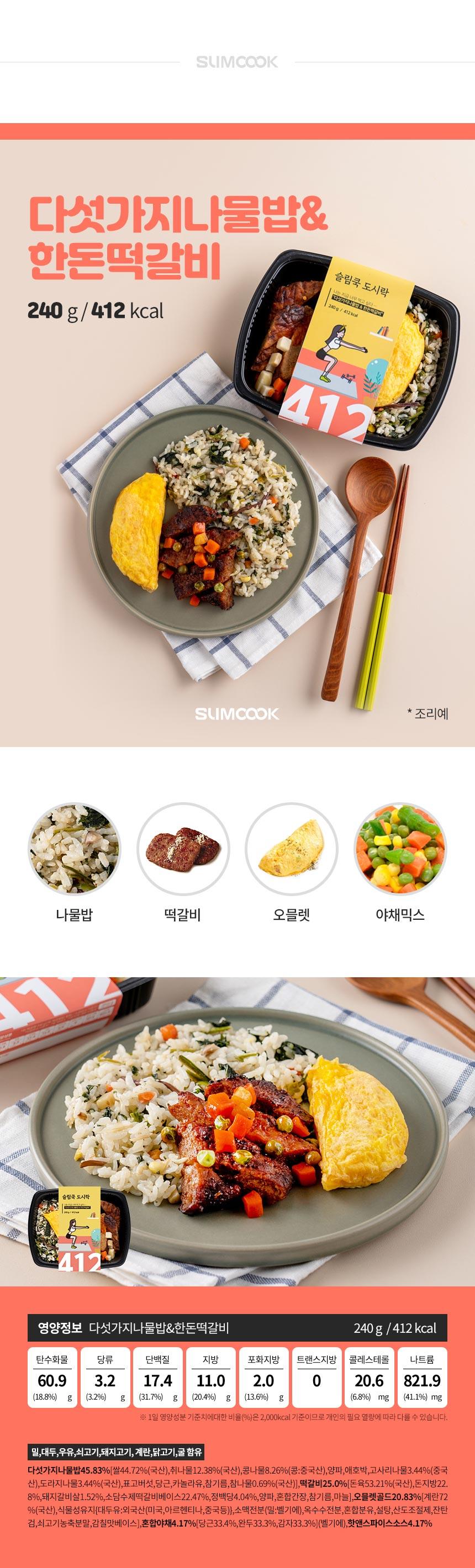 슬림쿡 냉동도시락 디섯가지나물밥&한돈떡갈비
