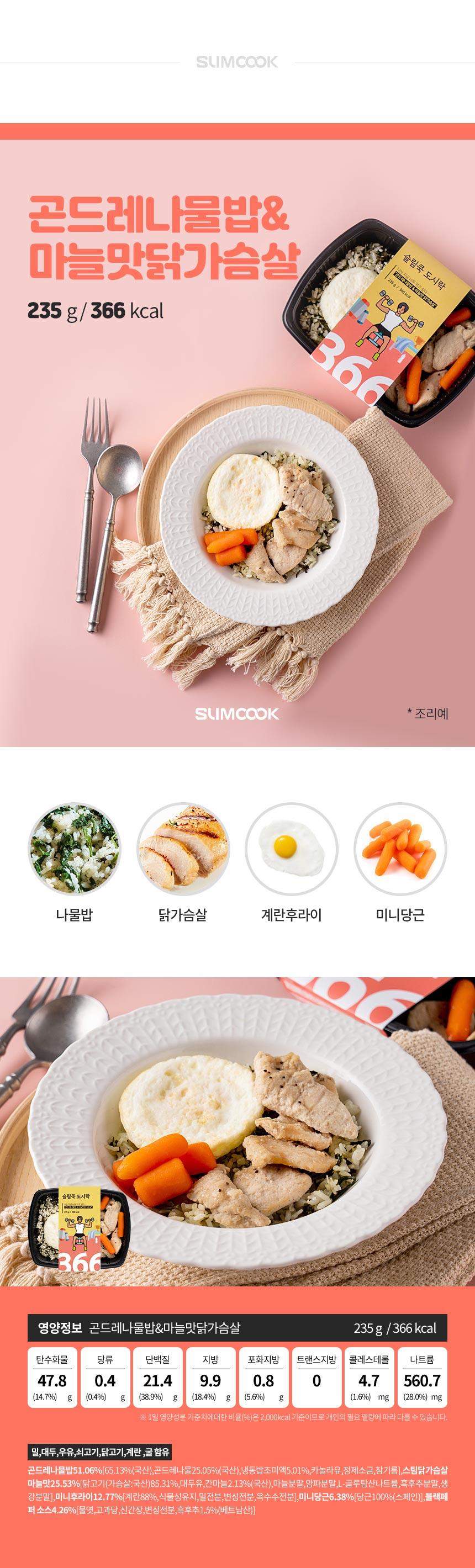 슬림쿡 냉동도시락 곤드레나물밥&마늘맛닭가슴살