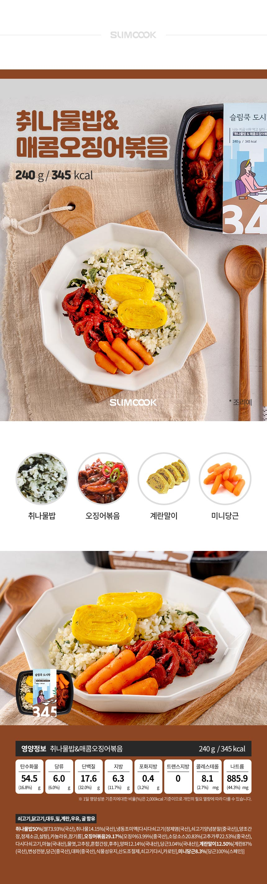 슬림쿡 냉동도시락 취나물밥&매콤오징어볶음