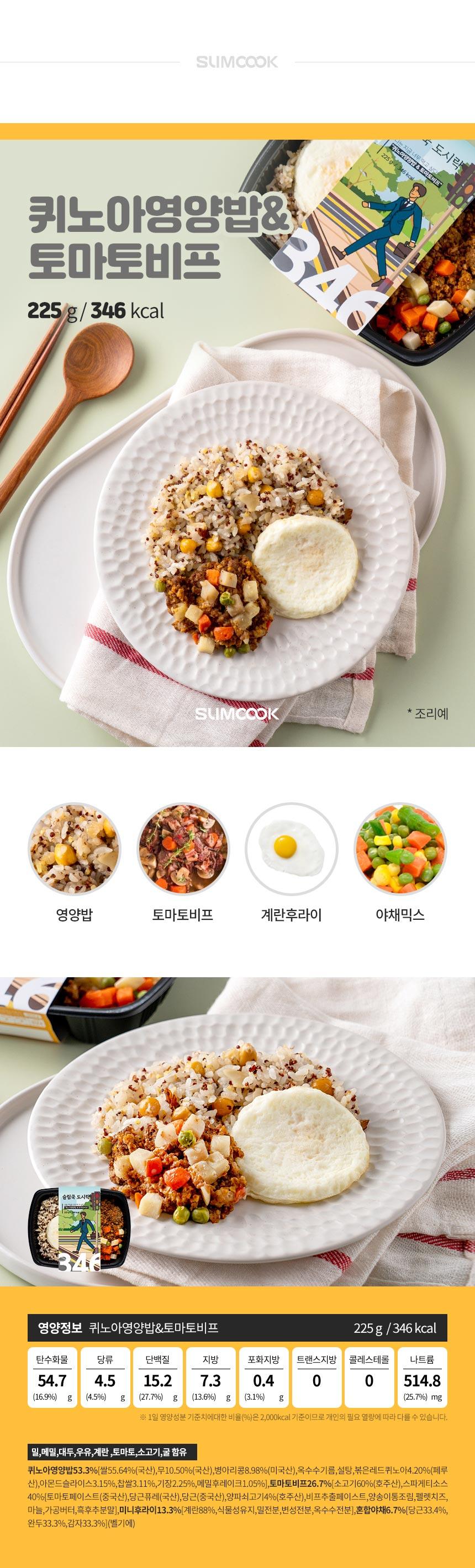 슬림쿡 냉동도시락 퀴노아영양밥&토마토비프