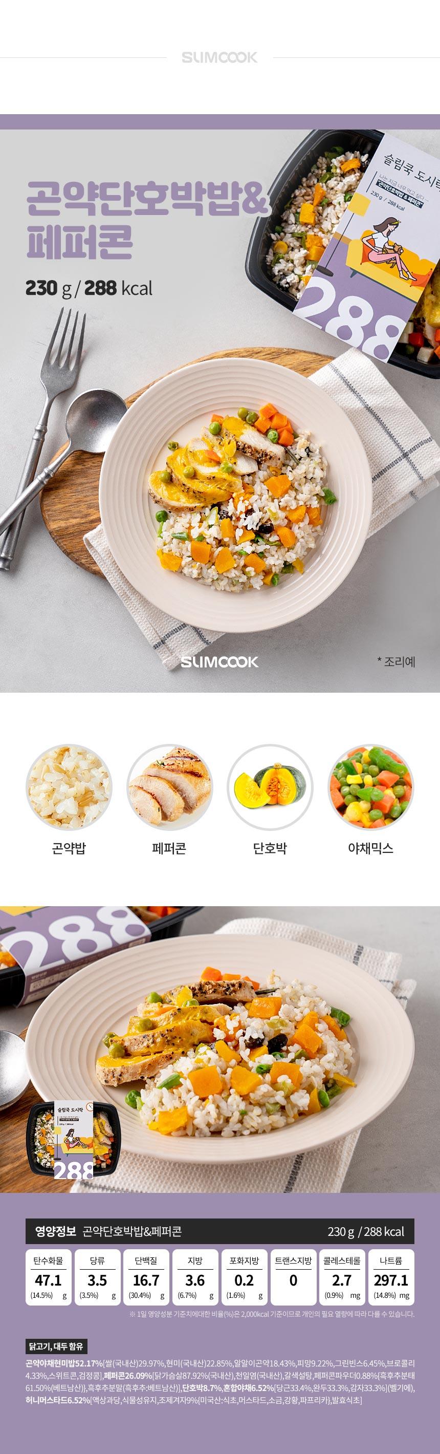 슬림쿡 냉동도시락 곤약단호박밥&페퍼콘