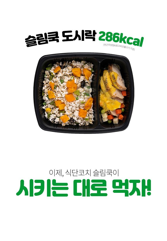 슬림쿡 냉동도시락 소개