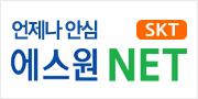 logo_s1net_sk.jpg