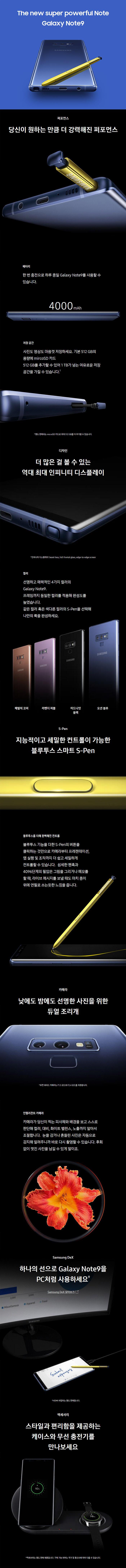 SM-N960.jpg