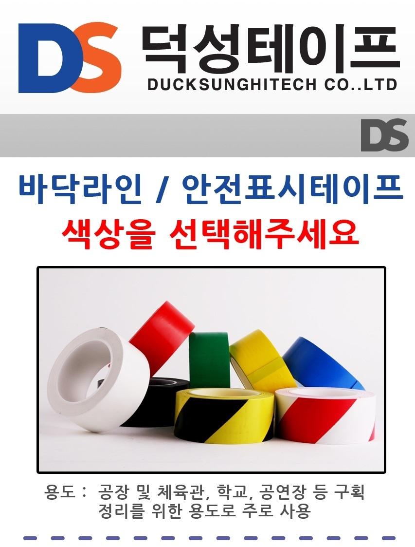 바닥라인테이프 25mm X 33m 상세페이지입니다. 제품은 6가지로 황색,백색,적색,흑색,녹색,청색이 있으며 이중 택일하시면 됩니다